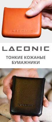Кожаные бумажники тонкие
